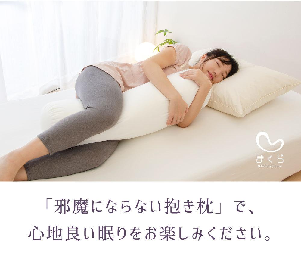 「邪魔にならない抱き枕」で、心地良い眠りをお楽しみください。