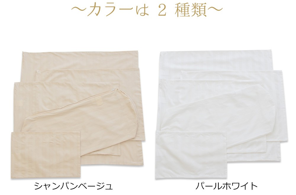 東京ラグジュアリーホテルピロー専用カバー