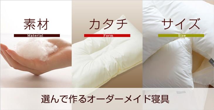 素材×カタチ×サイズ、選んで作るオーダーメイド寝具