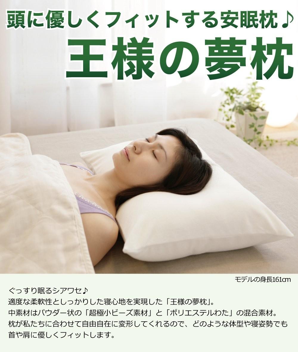 頭に優しくフィットする安眠枕♪