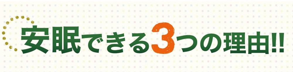 安眠できる3つの理由!!
