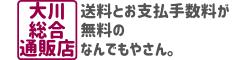 大川総合通販店 ロゴ