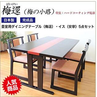和室用テーブル