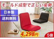 座椅子A454