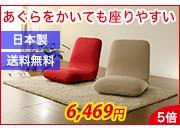 座椅子A520