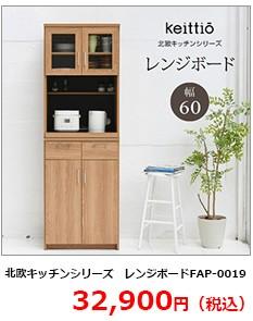 FAP-0019