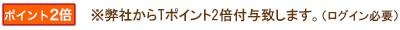 """""""ポイント2倍"""""""