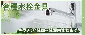 各種水栓金具