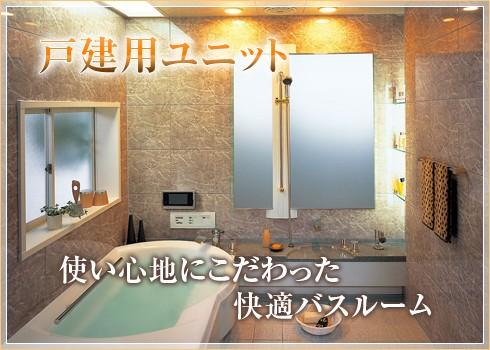 戸建用ユニット 使い心地にこだわった快適バスルーム