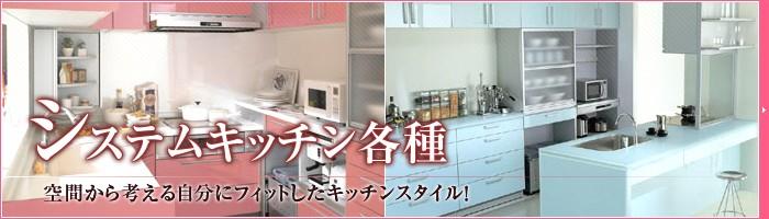 システムキッチン各種