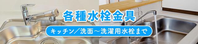 各種水栓金具 キッチン/洗面~洗濯用水栓まで
