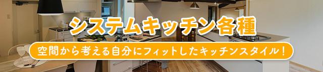 システムキッチン各種 空間から考える自分にフィットしたキッチンスタイル!