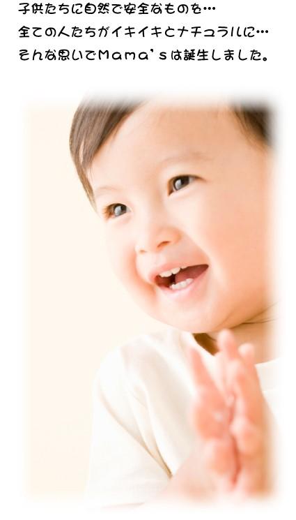 子供たちに自然で安全なものを・・・ すべての人たちがイキイキとナチュラルに・・・ そんな思い出Mama'sは誕生しました
