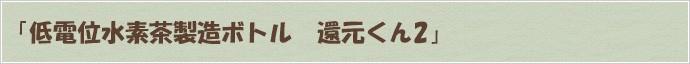 「低電位水素茶製造ボトル 還元くん2」