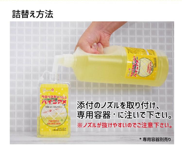 手肌にやさしいChloris Wash for Dish 詰め替え方法