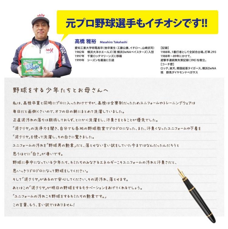 元プロ野球選手・高橋雅裕さんも推奨