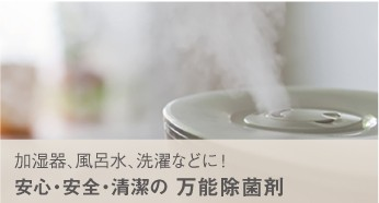 万能除菌剤・除菌クリヤ