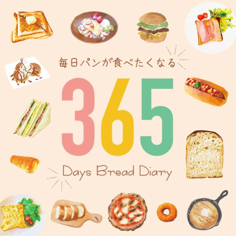365パン日記