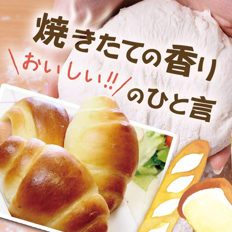 はじめての手捏ねパン作り