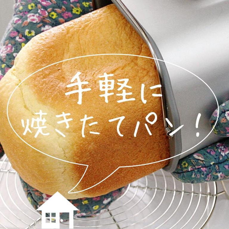 ホームベーカリーでパン作り!