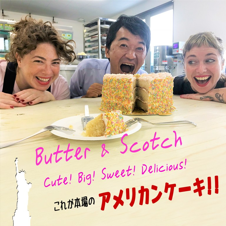 超人気店「Butter&Scotch」