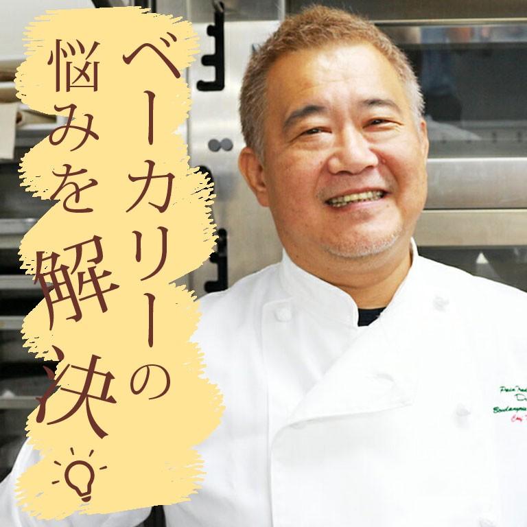 倉田シェフ講習会レポート