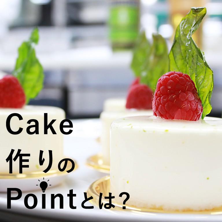 日本洋菓子協会連合会講習会レポート