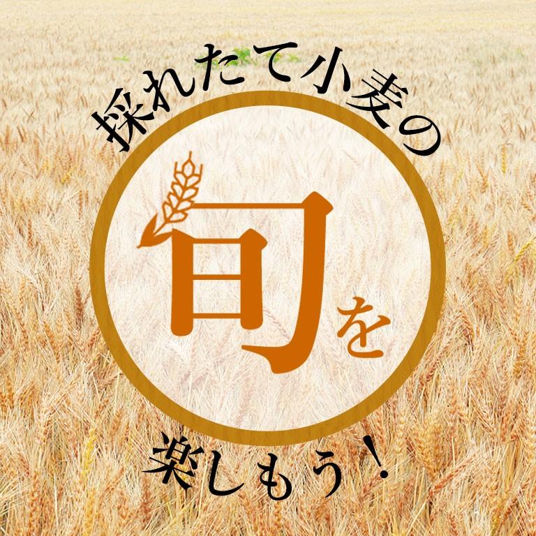 小麦ヌーヴォー