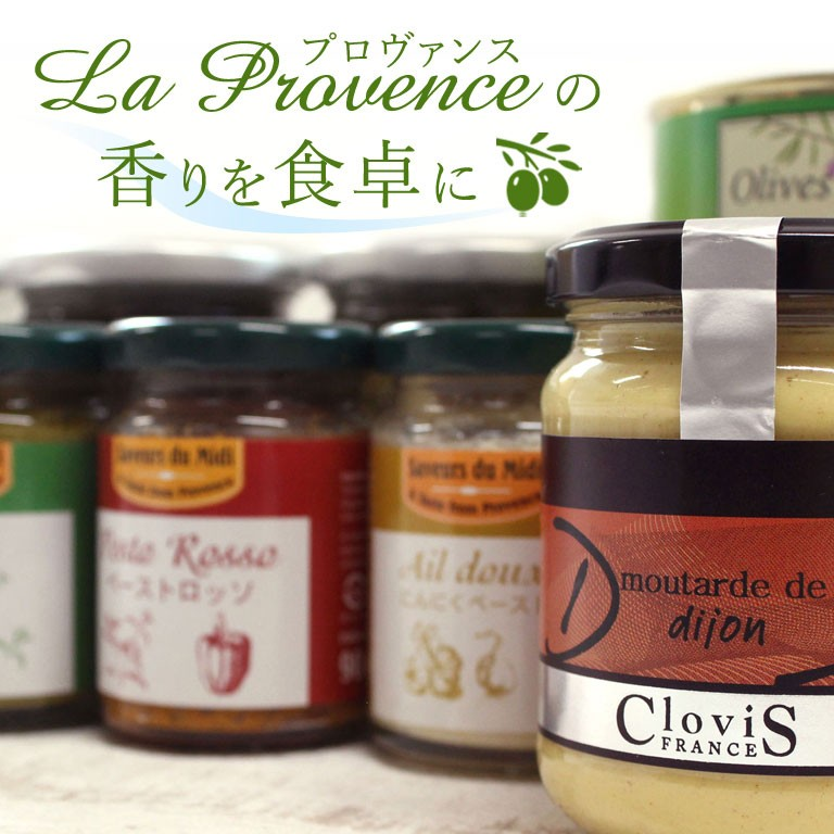Olives de Luc カタログ