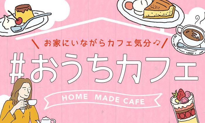 #おうちカフェ