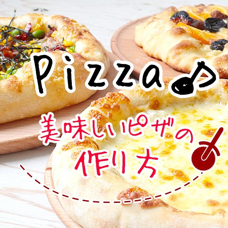 ピザ粉特集