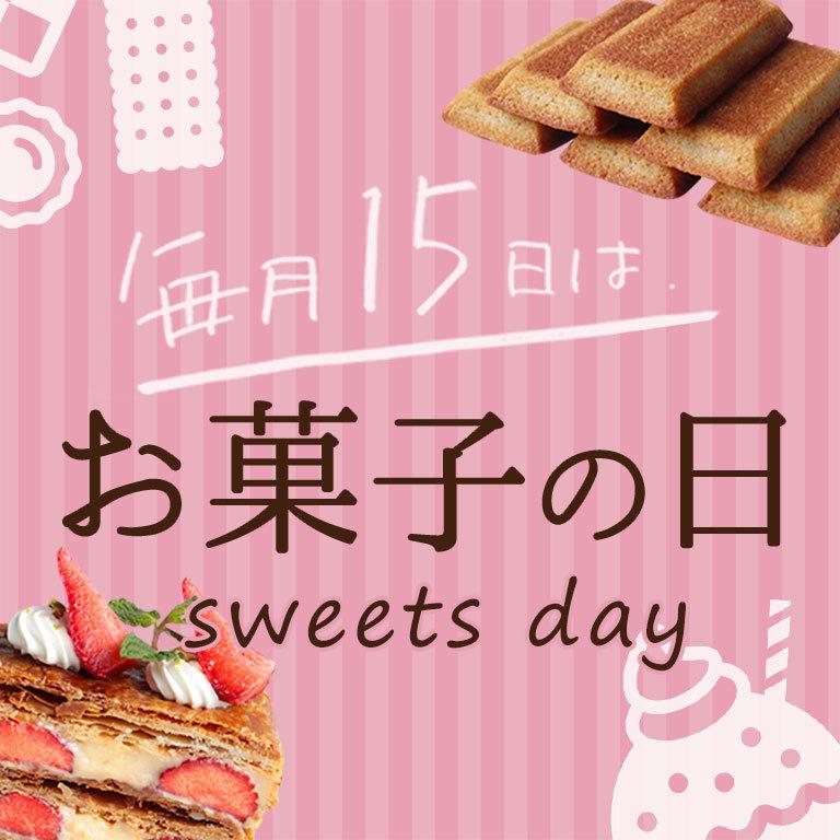 毎月15日はお菓子の日