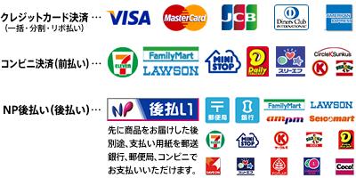 お支払い方法,カード決済, コンビニ決済,NP後払い