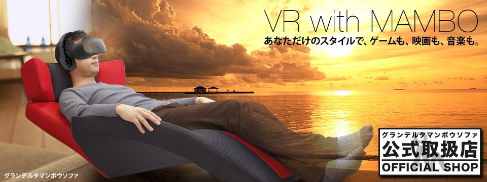 グランデルタマンボウソファー,VR用,ゲーミングチェアー,ゲーミングソファー