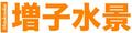 増子水景 ロゴ