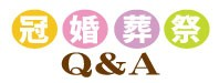 冠婚葬祭Q&A