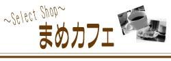 ギフトショップまめカフェ/シャディサラダ館苅田店