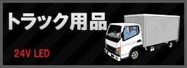 24v トラック LED