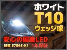 日亜化学工業 T10 LED