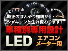 エアコン・メーター LED