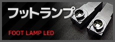 フットランプ LED