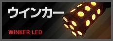 LED ウインカー