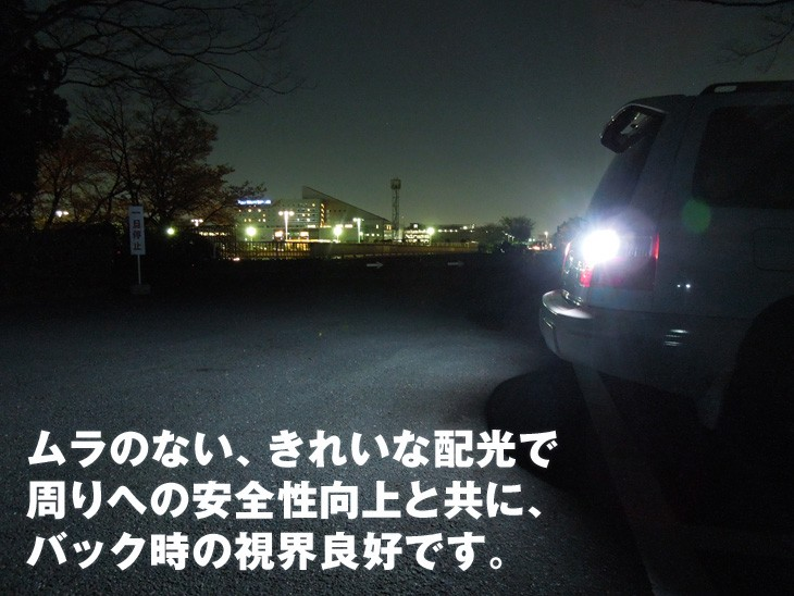 日亜570GS-K1 LED球のバックランプ