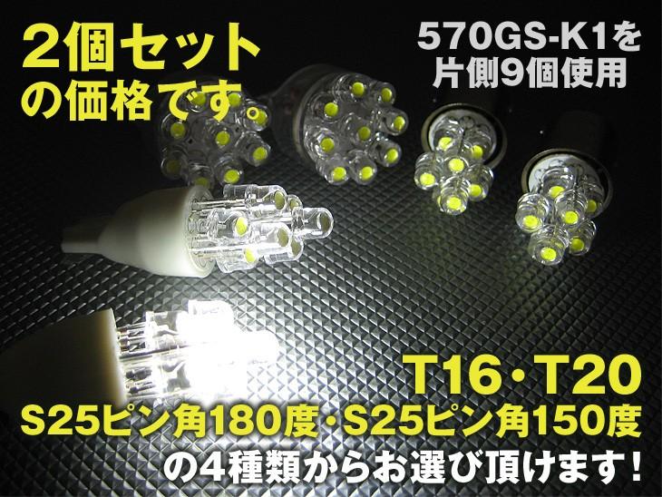 バックランプ専用LED球 T16・T20・T25ピン角180度・T25ピン角150度の4種類