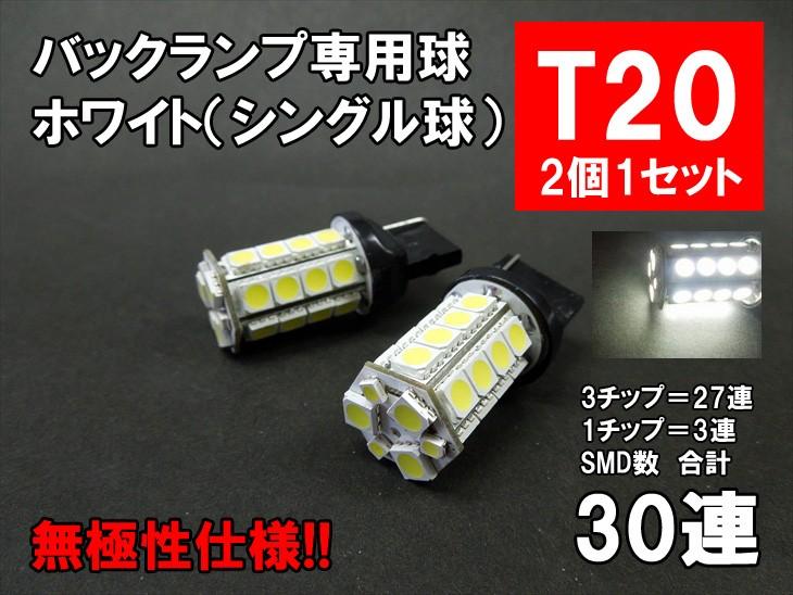 T20 LED 30連SMD【ホワイト(白)】バックランプ・テールランプ・ブレーキランプ(ウェッジ/シングル)2個1セット【自作・車検・ピンチ部違い】【送料無料】