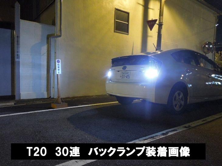 T20 LEDをバックランプに装着したイメージ