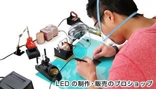 LEDのお店「まめ電」店長 堀川