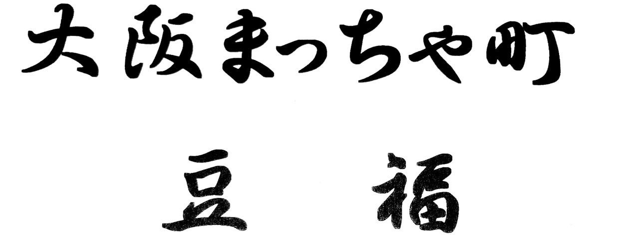 大阪まっちゃ町豆福 ロゴ