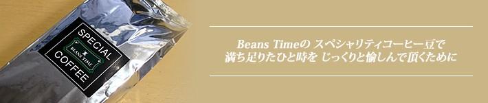 BeansTimeのスペシャリティコーヒー豆で...愉しんで頂くために