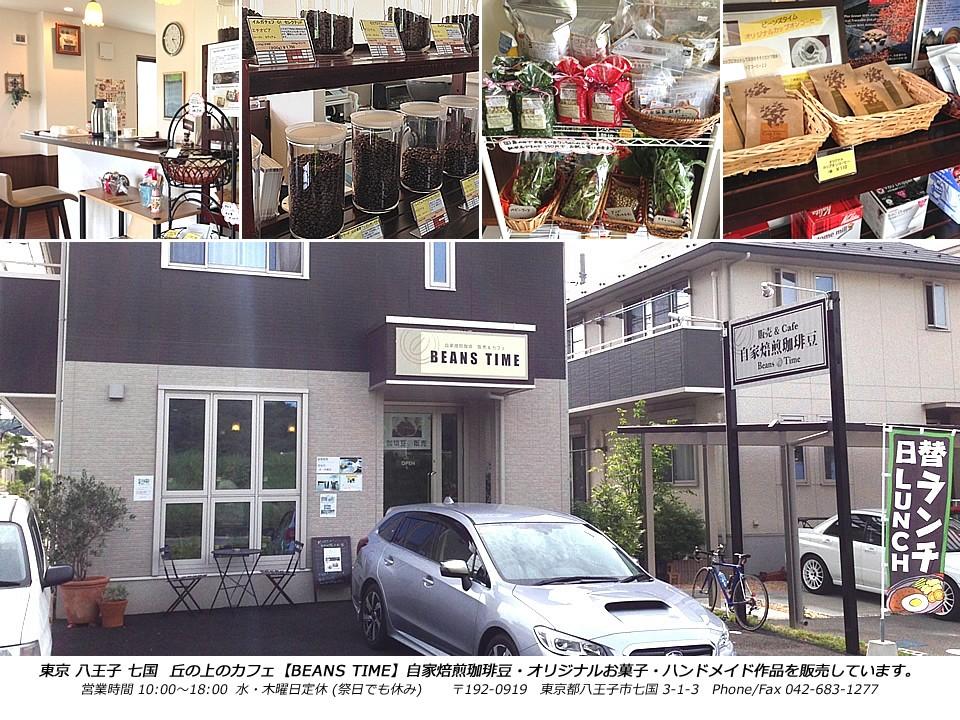 東京 八王子  BEANS TIME 自家焙煎珈琲豆、オリジナルお菓子、ハンドメイド作品も販売しています。